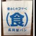 狛江のグルメシリーズ 話題のコッペパン専門店!?やっと買えました盛岡製パン 狛江店