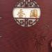狛江に新しくできた中華料理店のオープン初日のランチに行ってきた!!-中華料理 香園ー