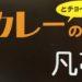 狛江でランチ クセになるカレーを発見!!喜多見 狛江のカレー屋さん、カレーの店 凡亭