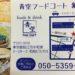 狛江でランチ 狛江にできた新しいスタイルのお店ー青空フードコート 狛江田中橋店ー