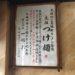 狛江でランチシリーズ 狛江の元祖つけ麺!?元祖なんですね。一心亭 狛江店