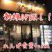 狛江のグルメシリーズ 喜多見にできたとっても入りやすい中華の新店舗さっそく行ってみた感想ーれんげ食堂toshuー