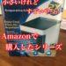 Amazonで購入した、中国製『ミニクーラー』その実力を構造を見ながらレポートします!!