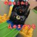 誰でもできるプラレール簡単改造 今度はこれ!!みんな大好き機関車『SL やまぐち号』