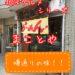 狛江でグルメシリーズ 狛江には美味しいお店がまだまだありました!!人気店らーめん『まことや』