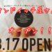 狛江でランチシリーズ 新規オープンのサンドイッチ屋さん COUP DE COEUR クー・ドゥ・クー行ってみた感想!!