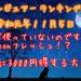アマゾンレビュアーランキングー2019年11月5日現在ー目指せVineメンバー!!Amazonフレッシュで確実に3000円ゲットする方法!!