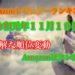 アマゾンレビュアーランキングー2019年11月19日現在ー目指せVineメンバー!!
